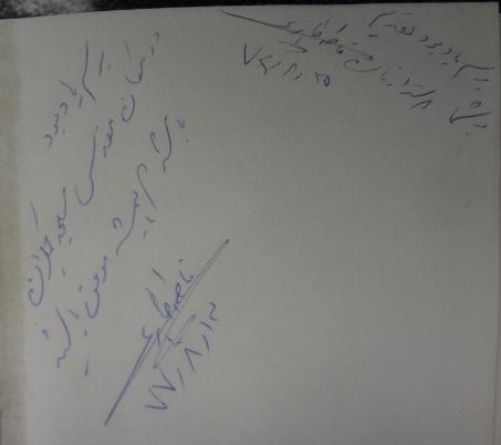 دستخط بازیگر مرحوم فاطمه طاهری